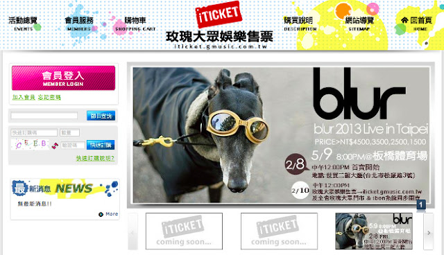 blur 2013 date, blur 2013 world tour, blur asia 2013, blur g music taiwan, blur new tour, blur rumours, blur taipei taiwan, blur taiwan, blur taiwan gig, blur 台北,台灣 blur, damon albarn taiwan,