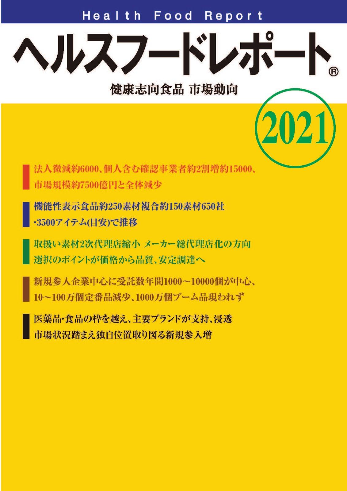 『健康志向食品市場動向2021』