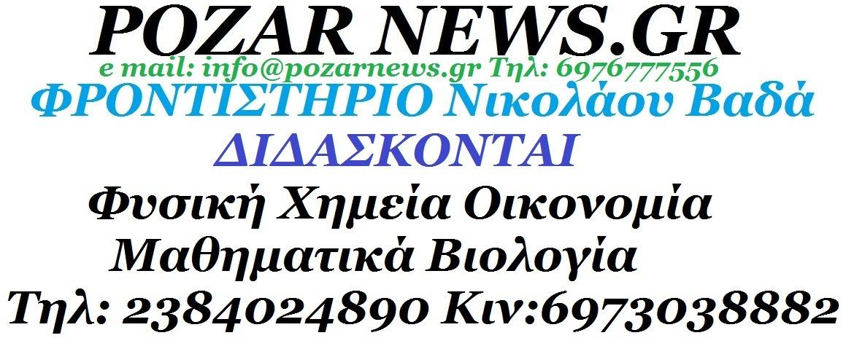 www.pozarnews.gr