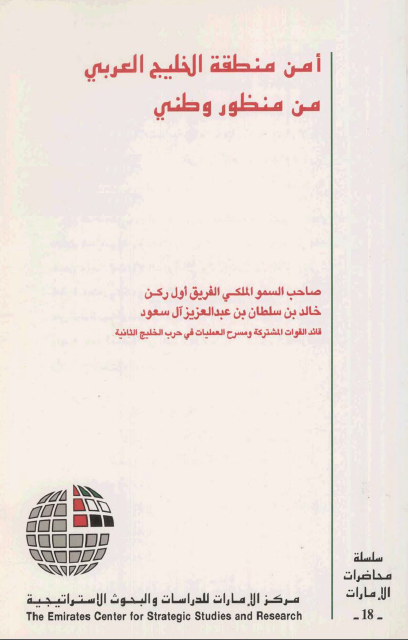 أمن منطقة الخليج من منظور وطني - خالد بن سلطان بن عبد العزيز آل سعود pdf