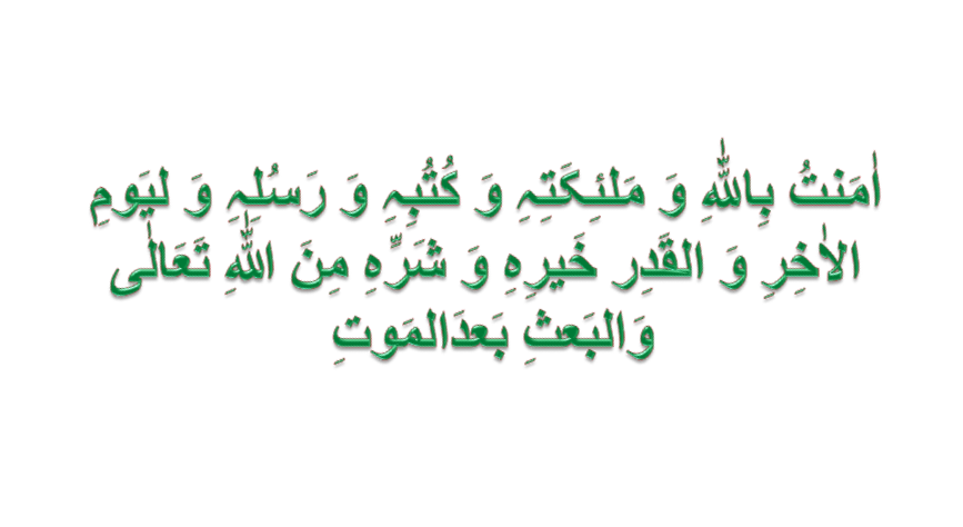 Imaan Muffassal ایمان مفصل