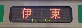 東海道線E231系の側面行先 伊東