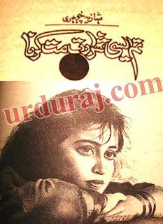 romantic urdu novels by shazia choudhary Tum Aesi Shararat Mat Karna By Shazia Chaudhary complete in pdf