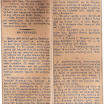 Βιβλιοθήκη Γερακίου: Απόκριες 1928