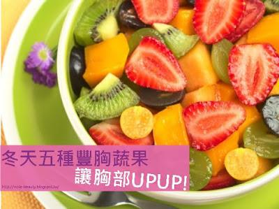 冬天五種豐胸蔬果讓胸部UPUP