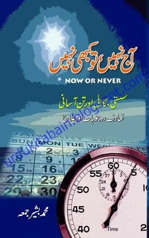 sharah hadaiq e bakhshish pdf free download