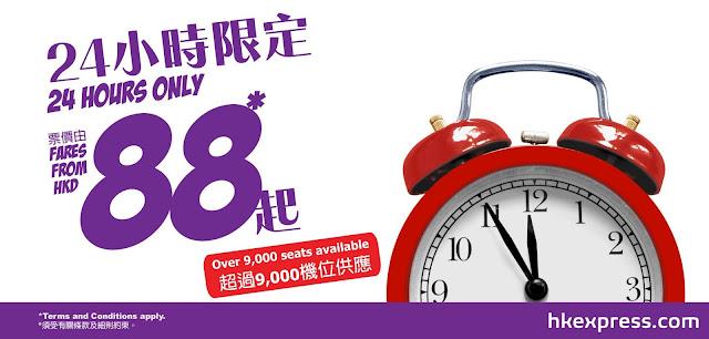 【突擊優惠】HKExpress,全線$88,今晚(10月8日)零晨開賣,只限24小時!