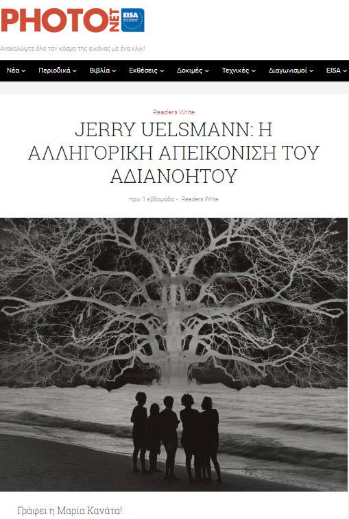 JERRY UELSMANN: H ΑΛΛΗΓΟΡΙΚΗ ΑΠΕΙΚΟΝΙΣΗ ΤΟΥ ΑΔΙΑΝΟΗΤΟΥ