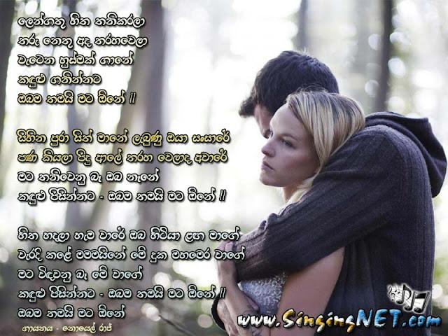 Lengathu Hitha Thanikarala Lyrics, Lengathu Hitha Thanikarala Mp3, Artist - Noel Raj