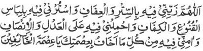 12th (Twelfth) Day Dua for Ramadan