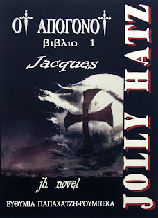 ΟΙ ΑΠΟΓΟΝΟΙ - ΒΙΒΛΙΟ 1: Jacques