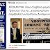 ΕΠΙΒΕΒΑΙΩΣΗ ΤΟΥ PRESS-GR: Σκάνδαλο 500 εκ. ευρώ για να επισκευαστούν 5 σαράβαλα αεροσκάφη! (Τι ξέρει ο Χρ. Χατζημηνάς);