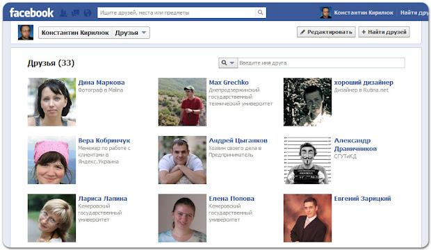 страница Друзья на Facebook