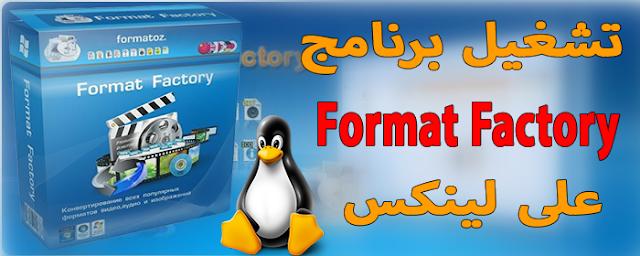 تشغيل برنامج format factory على لينكس