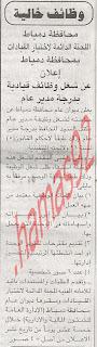 وظائف خالية من جريدة الجمهورية الخميس 1942012