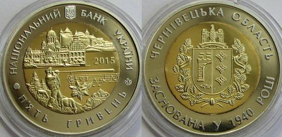 2015 Ukraine Coin 5 UAH Hryven 75 Years of the Chernivtsi Oblast Bimetal UNC