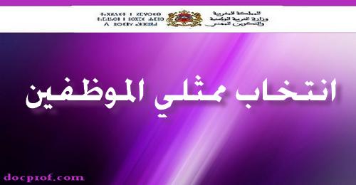 المراسلة عدد 15-051 بتاريخ 17 أبريل 2015 في شأن انتخاب ممثلي الموظفين في اللجان الإدارية المتساوية الأعضاء برسم سنة 2015