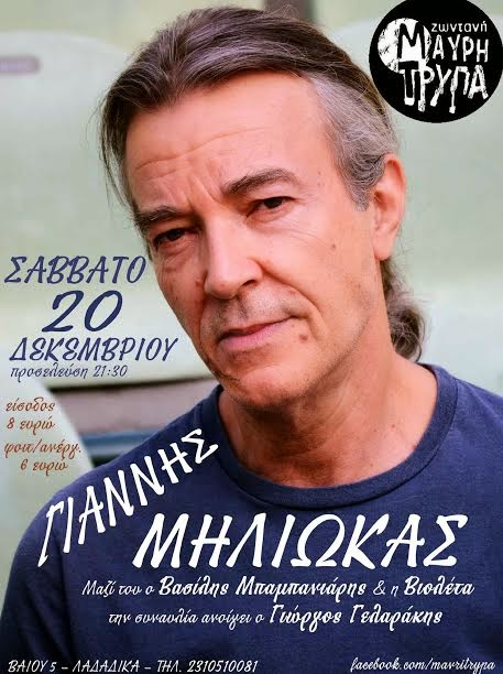 giannis-miliokas-mayri-trypa-savvato-20-12