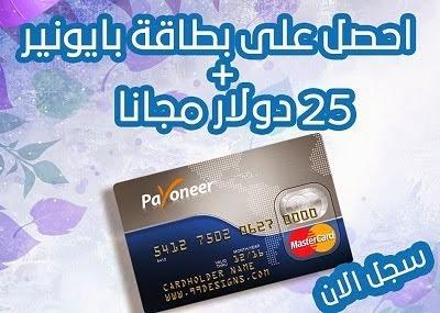 احصل على بطاقة payoneer + 25 دولار مجانا
