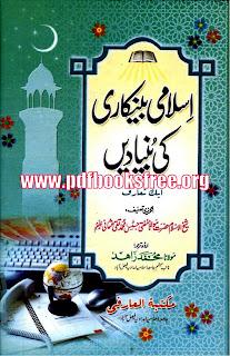 Islami Bankari Ki Bunyaden By Maulana Mufti Muhammad Taqi Usmani Pdf Free Download