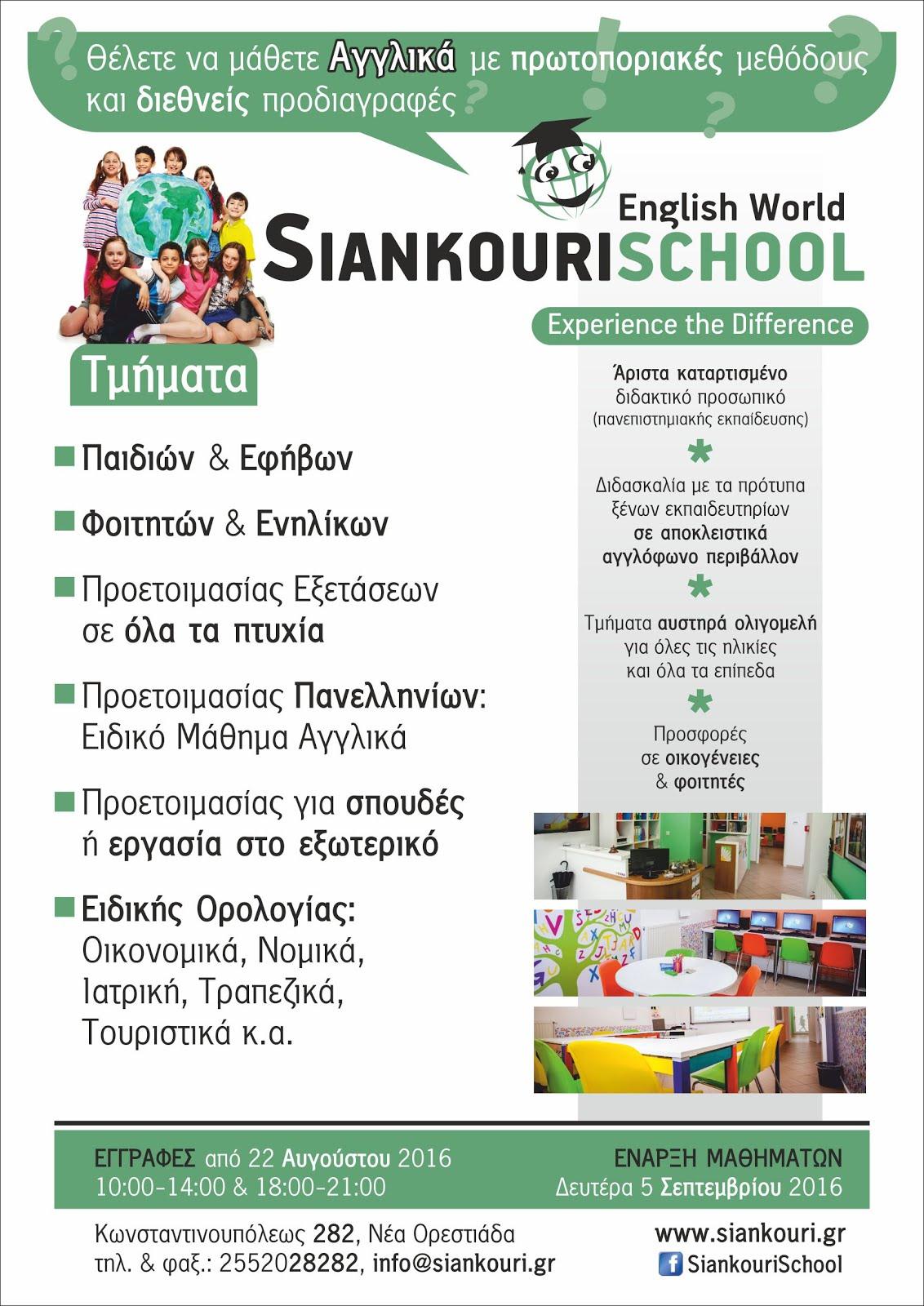 Siankouri School