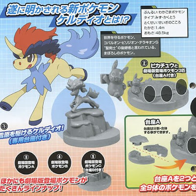 Pokemon Figure Zukan BW Movie 2012 Special 2