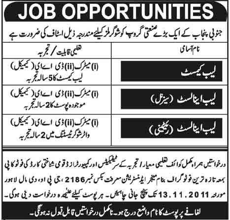 Jobs in Industrial Sugar Mill in Rahim Yar Khan