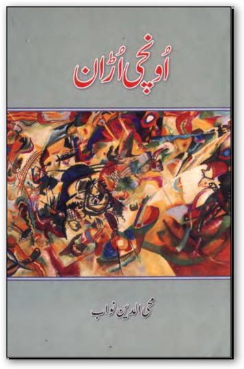 Onchi uraan by Mohiyudin Nawab pdf