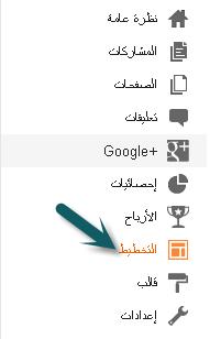 أضافة أدادة جديدة على مدونتك عن طريق جوجل بلس 2014 Herramienta de Google Plus