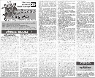SLAS Rachana ha Saranshaya Paper