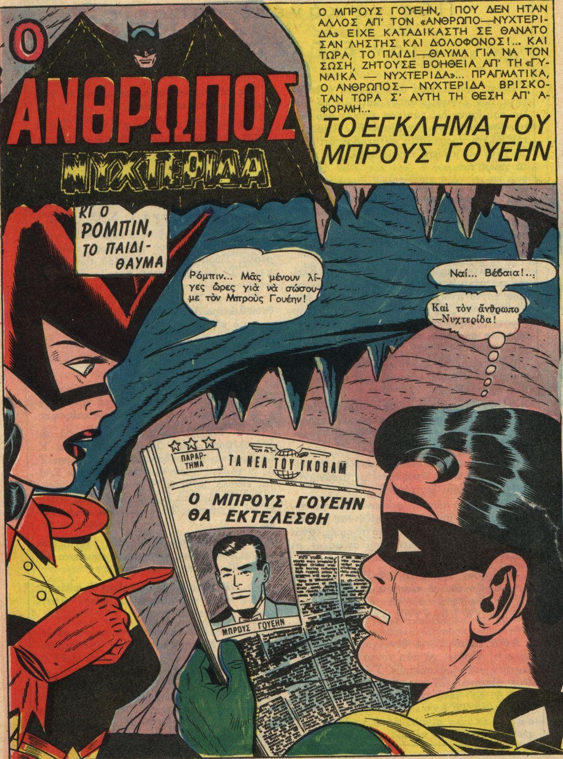 Batman Greek Letters