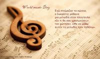Μουσικές Διηγήσεις...