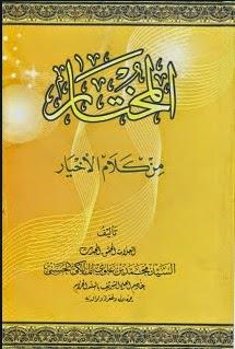 almukhtar min kalamil akhyar karangan sayyid muhammad alawi