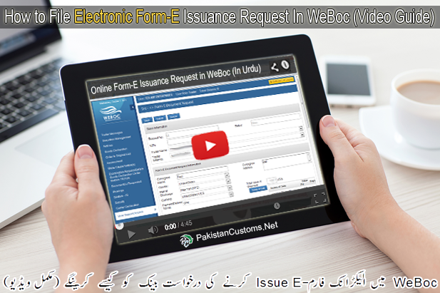 Electronic-Form-E-Issuance-request-In-WeBoc-Video-in-Urdu