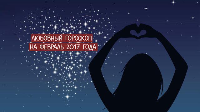 Любовный гороскоп Овен Гороскопы