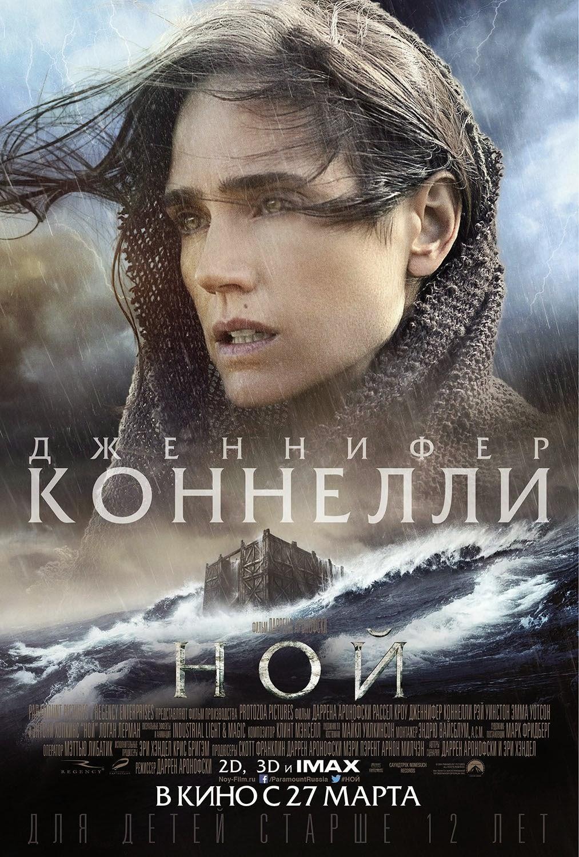 http://4.bp.blogspot.com/-QO-6PSVUojo/UvpOMkjjpGI/AAAAAAAAUBY/cQCQZTrGpYQ/s1600/Noah_Poster_Individual_Rusia_a_JPosters.jpg