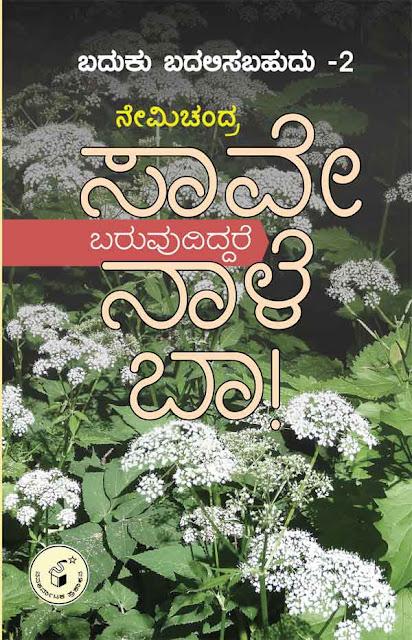 http://www.navakarnataka.com/baduku-badalisabahudu-%E2%80%93-3-saave-baruvudiddare-naale-baa