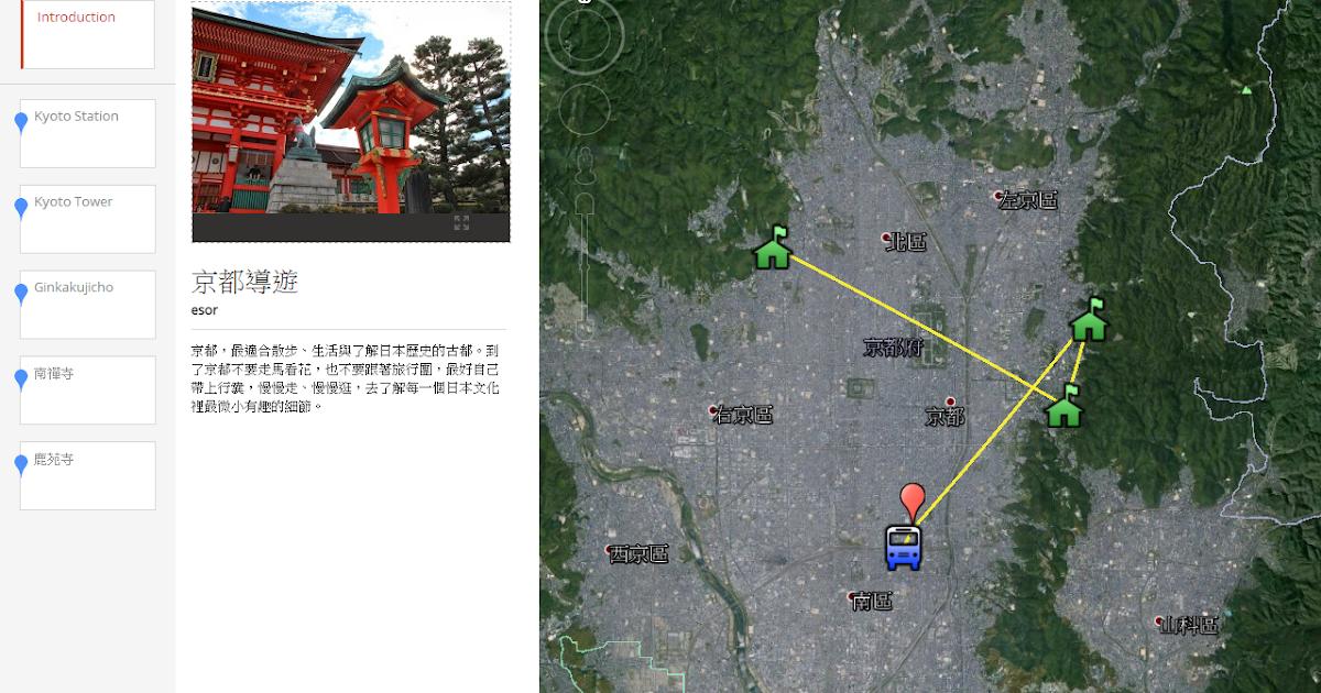 Google 免費幫文史自然老師用 3D 街景動畫地圖導覽解說故事