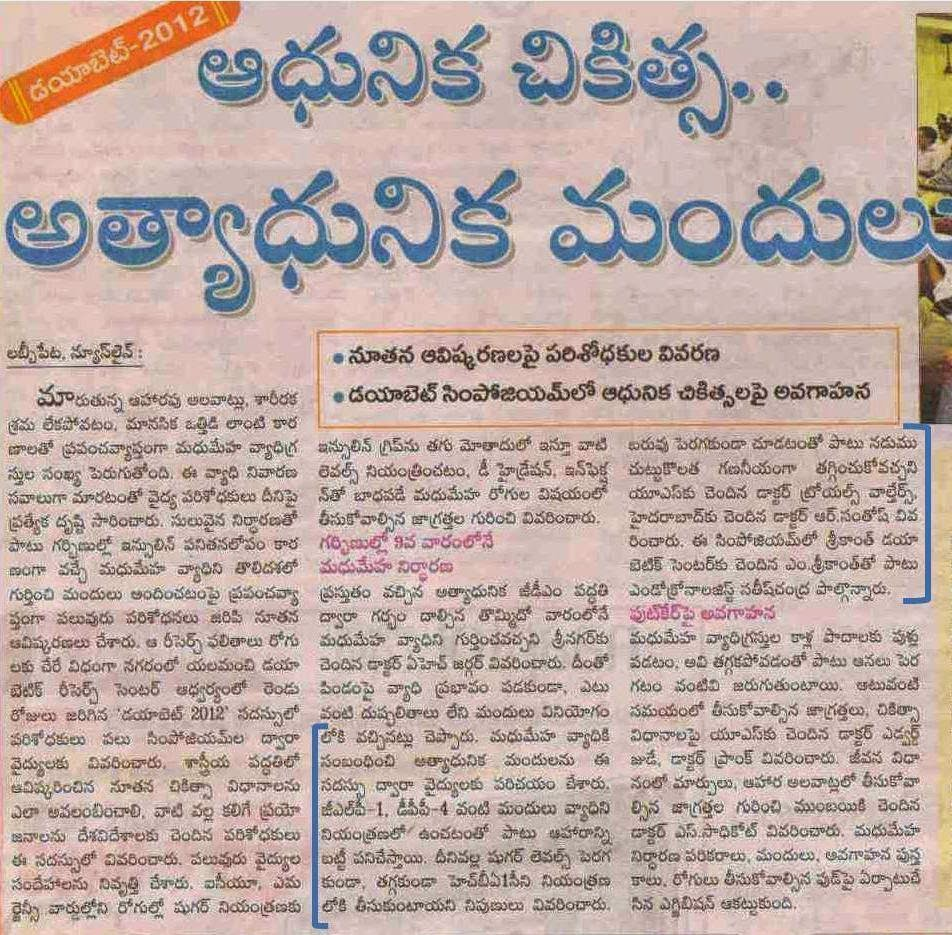 dr srikanth s diabetes specialities centre vijayawada news coverage on clinical research to practice ydrf diabetes 2012 conference held at vijayawada on 28 29th 2012
