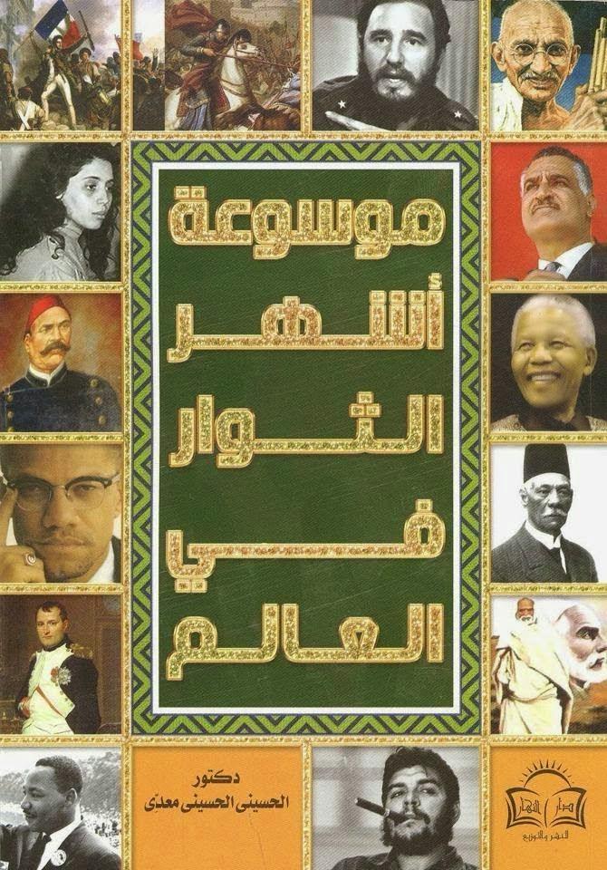 موسوعة أشهر ثوار العالم - كتابي أنيسي