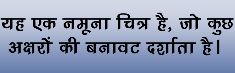 Kruti Dev 240 Hindi Font