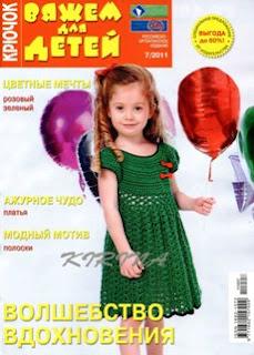 Вяжем для детей № 7 2011 Крючок