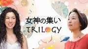 女神の集いTorilogy