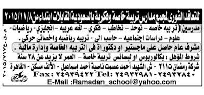 السعودية للتعاقد الفورى - مدرسين لمجمع مدارس منشور بالاهرام والمقابلات 8 / 11 / 2015
