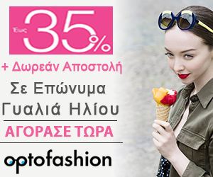 optofashion