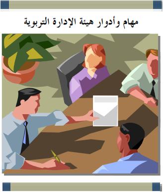 كتاب مهام وأدوار هيئة الإدارة التربوية