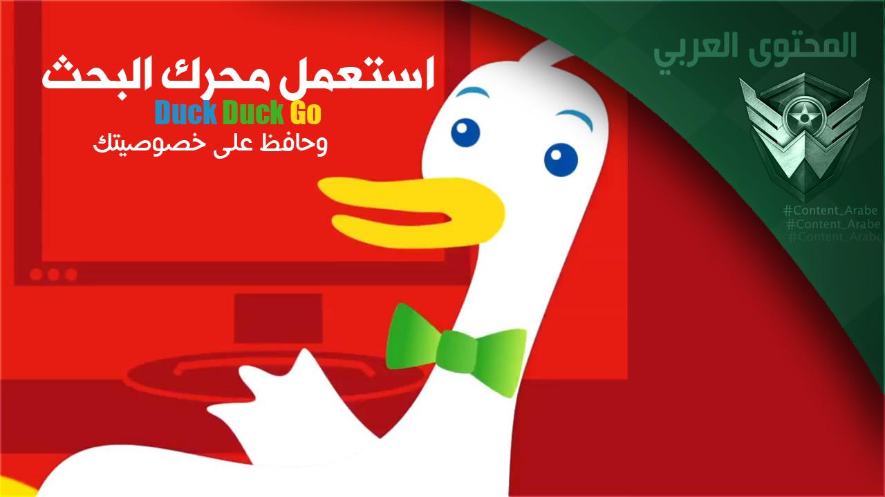 استعمل محرك البحث Duck Duck G وحافظ على خصوصيتك !