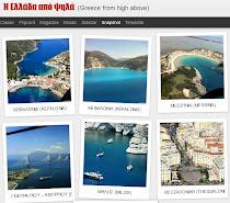 Η Ελλάδα από ψηλά!