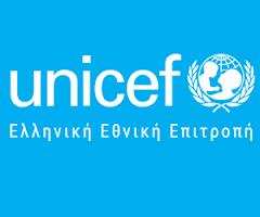Βοηθήστε τα προγράμματα της UNICEF για τα παιδιά όλου του κόσμου