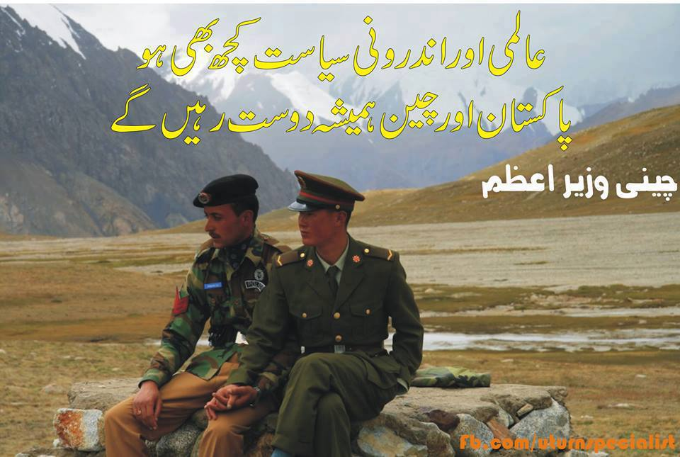 Full Fun Pakistan Army Wallpapers Free Download Photo Gallery